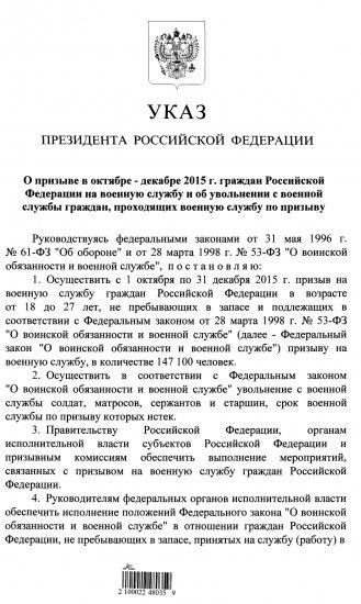 Указ Президента о призыве на военную службу