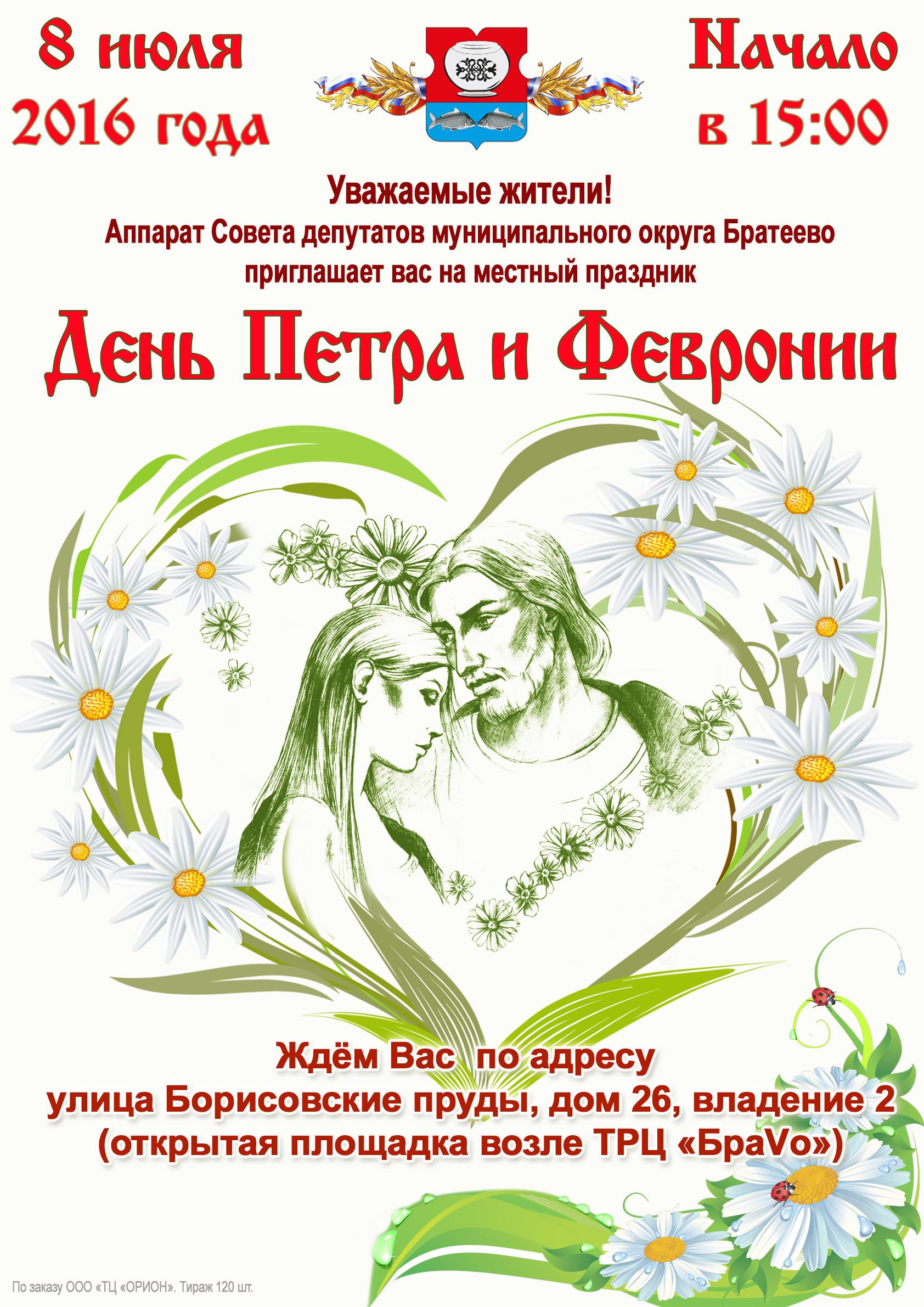 Поздравления с православным праздником петра и февронии 1