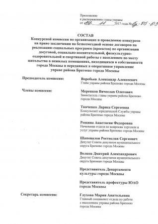 О проведении конкурса на право заключения на безвозмездной основе договоров на реализацию социальных программ