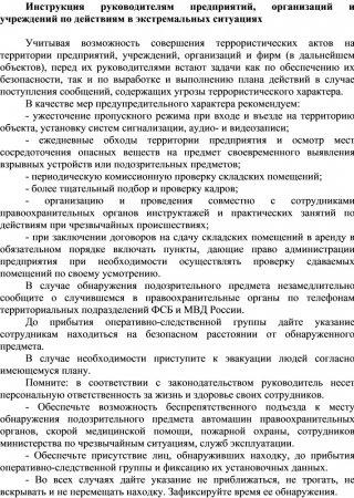 Инструкция рук. предприятий