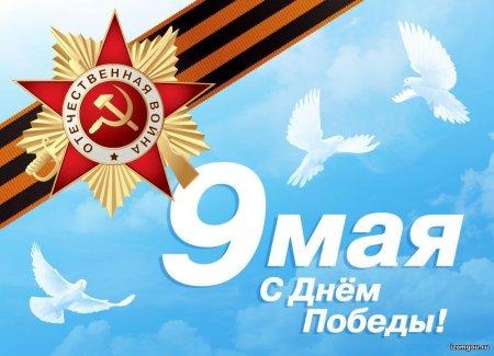 Поздравление к 9 мая