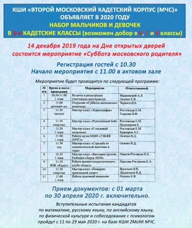 Суббота московского родителя в Кадетском корпусе