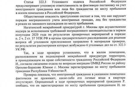 Статья 322.3