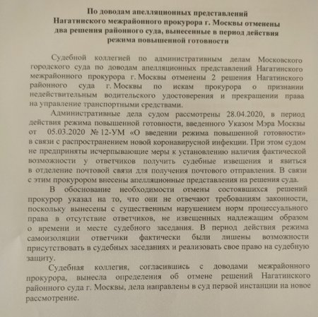 Нагатинский межрайонный прокурор г. Москвы