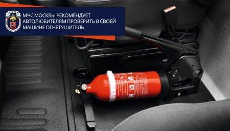 МЧС Москвы рекомендует автолюбителям проверить в своей машине огнетушитель.