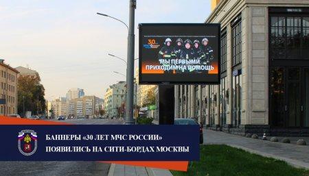 Баннеры 30 лет МЧС России