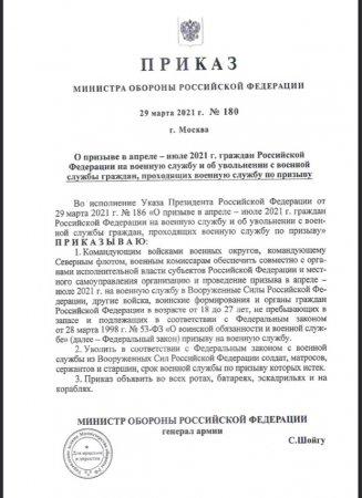 Приказ Министра Обороны РФ