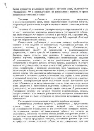 Какая процедура реализации законного интереса лица, являющегося гражданином РФ
