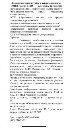 Для прохождения службы в территориальные ОМВД России ЮАО г. Москвы требуются
